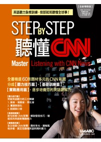 STEP BY STEP聽懂CNN(全新增修版)