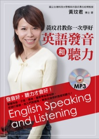 黃玟君教你一次學好英語發音和聽力