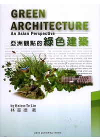 亞洲觀點的綠色建築 =  Green architecture an Asian perspective /