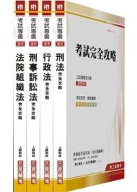 100 年司法特考【四等法警】專業科目(套)附讀書計劃表
