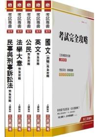 100 年司法特考【五等錄事】(套)附讀書計劃表