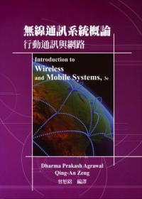 無線通訊系統概論:行動通訊與網路