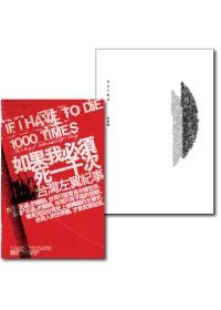 你是什麼派+台灣左翼紀事套書(BOOK+DVD)