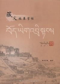 藏文臨摹字帖