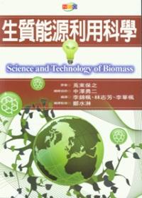 生質能源利用科學