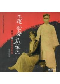 工運 歌聲 反殖民:盧丙丁與林氏好的年代