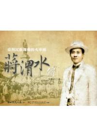 臺灣民族運動的火車頭:蔣渭水傳