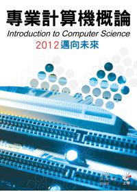 專業計算機概論:2012邁向未來