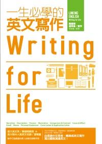 一生必學的英文寫作 =  Writing for life /