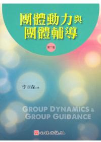 團體動力與團體輔導