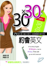 30X30約會英文