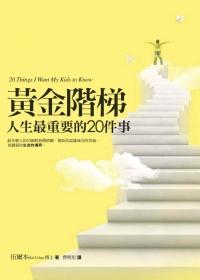 黃金階梯(四版)