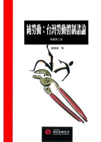 純勞動:台灣勞動體制緒論(POD)