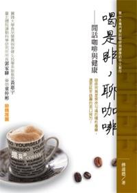 喝是非,聊咖啡:閒話咖啡與健康