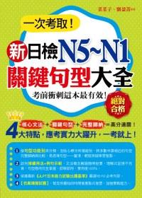 一次考取新日檢N5-N1關鍵句型大全