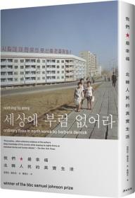 我們最幸福 :  北韓人民的真實生活 /