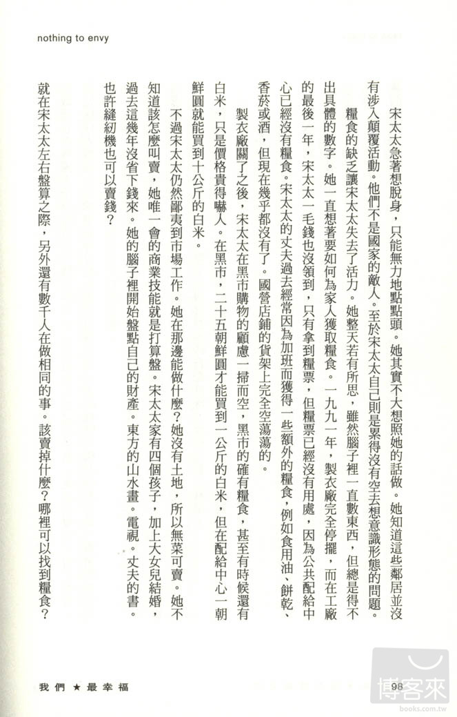 http://im2.book.com.tw/image/getImage?i=http://www.books.com.tw/img/001/050/70/0010507026_b_03.jpg&v=4e2d39ea&w=655&h=609