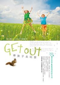 Get Out!帶孩子去玩耍:150種親近大自然的好方法