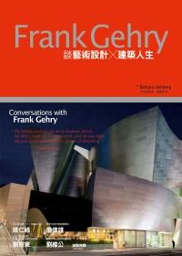Frank Gehry談藝術設計X建築人生 /