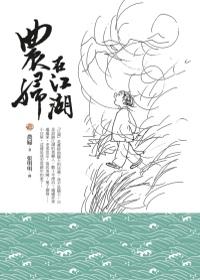 農婦在江湖