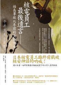 核電員工最後遺言:福島事故十五年前的災難預告