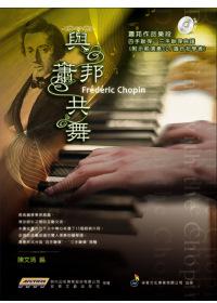 五線譜、豆芽譜、樂譜:與蕭邦共舞(四手聯彈 附CD) (適用鋼琴、電子琴)