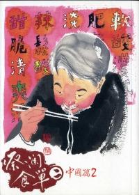 蔡瀾食單 2 中國篇(二)