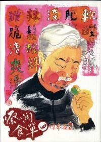 蔡瀾食單 4 日本篇(二)