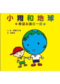 小翔和地球 :  希望永遠在一起 /