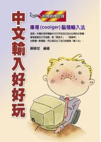 中文輸入好好玩:庫哥(coolger)腦殘輸入法(附免費軟體)