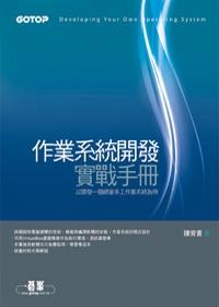 作業系統開發實戰手冊:以開發一個視窗多工作業系統為例