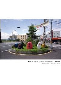 台灣公共藝術:地標篇