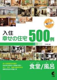 入住幸福住宅:餐廳、衛浴500例