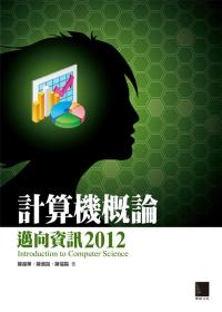 計算機概論:邁向資訊2012