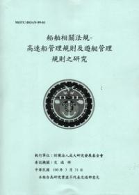 船舶相關法規:高速船管理規則及遊艇管理規則之研究 ^~附光碟^~