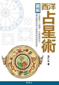 圖解西洋占星術