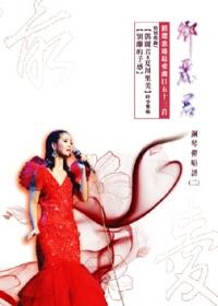 五線譜、豆芽譜:最愛 鄧麗君第2冊(適用鋼琴、電子琴)