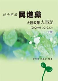 近十年來民進黨大陸政策大事記(2000.01-2010.12) 下冊