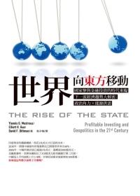 世界向東方移動 :  國家參與金融投資的時代來臨,下一波經濟趨勢大解密 : 政治角力X能源供需 /