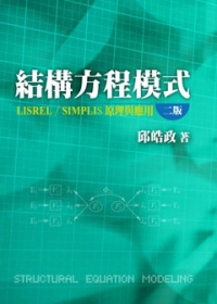 結構方程模式 :  LISREL的理論、技術與應用 = Principles and practice of structural equation modeling with LISREL /