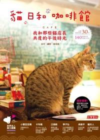 貓 日和 咖啡館 : 我和那些貓店長共度的午後時光