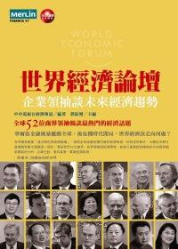 世界經濟論壇:企業領袖談未來經濟趨勢