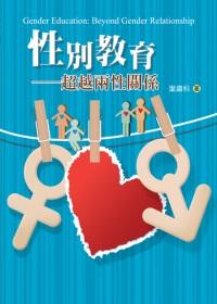 性別教育:超越兩性關係