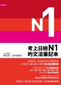 考上日檢N1的文法筆記本