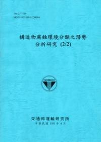 構造物腐蝕環境分類之潛勢分析研究(2/2)