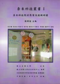 奈米科技叢書I:奈米科技教材教案及創新研發