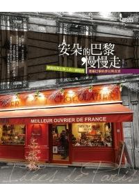 安朵的巴黎慢慢走:解開你對巴黎人的11個疑問:發掘巴黎的夢幻與真實