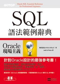 Oracle SQL語法範例辭典