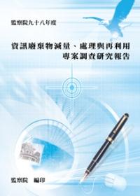 資訊廢棄物減量、處理與再利用專案調查研究報告(POD)