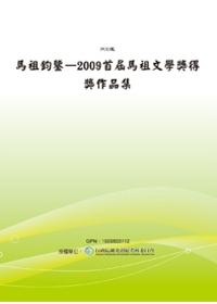 馬祖鈞鑒:2009首屆馬祖文學...